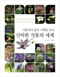 신비한 식물의 세계