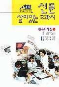 신문 살아있는 교과서:활용사례집 3