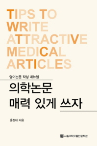 의학논문 매력 있게 쓰자