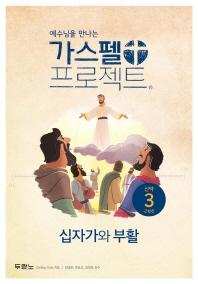 예수님을 만나는 가스펠 프로젝트 신약. 3: 십자가와 부활(고학년)