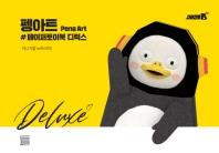 펭아트 #페이퍼토이북 디럭스(Deluxe)