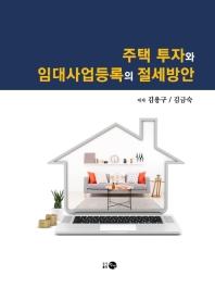 주택 투자와 임대사업등록의 절세방안