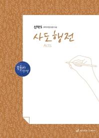 손글씨 성경 사도행전(신약5)(본문수록)