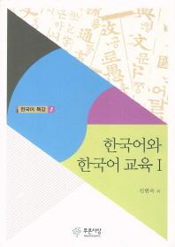 한국어와 한국어 교육. 1