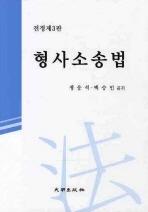 형사소송법(전정제3판)