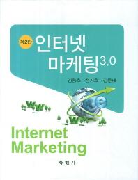 인터넷 마케팅 3.0