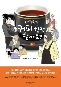 허영만의 커피 한잔 할까요?. 6