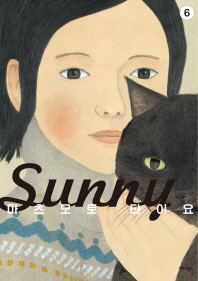 Sunny. 6(완결)