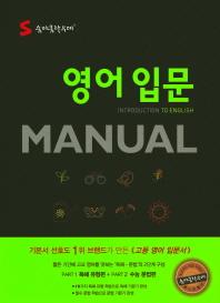 숨마쿰라우데 영어 입문 Manual(메뉴얼)