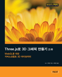 Three.js로 3D 그래픽 만들기