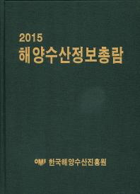해양수산정보총람(2015)