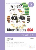 AFTER EFFECTS CS4 REALITY