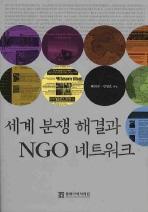 세계 분쟁 해결과 NGO 네트워크