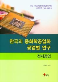 한국의 중화학공업화 공업별 연구: 전자공업