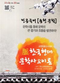 한국현대문학사 이론(2012)
