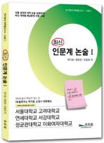최신 인문계 논술. 1(2010)