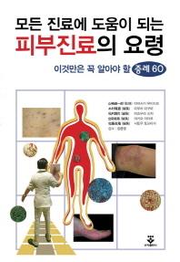 모든 진료에 도움이 되는 피부진료의 요령