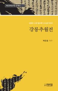 강릉추월전