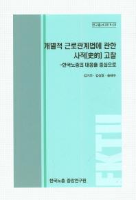 개별적 근로관계법에 관한 사적 고찰: 한국노총의 대응을 중심으로