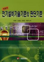 전기설비기술기준의 판단기준