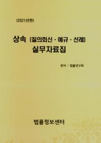 상속(질의회신 예규 선례)실무자료집(2021)