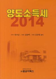 양도소득세(2014)