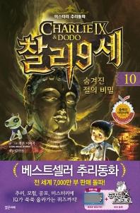 찰리 9세. 10: 숨겨진 절의 비밀