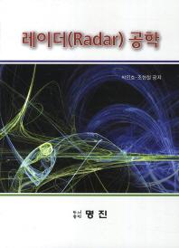 레이더(Radar) 공학