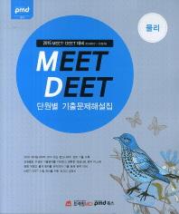 물리 단원별 기출문제해설집(MEET DEET)(2015)