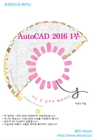 동영상으로 배우는 AutoCAD 2016. 1(DVD)