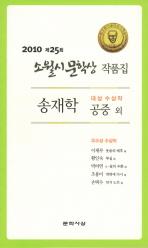 공중(제25회 소월시 문학상 작품집)(2010)