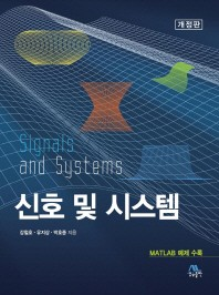 신호 및 시스템