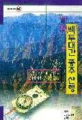 백두대간 종주산행(실전)(개정판)
