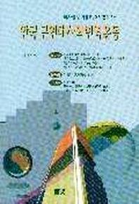 한국 근현대 사회 변혁 운동