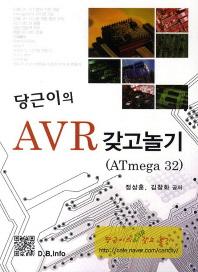 당근이의 AVR 갖고놀기(ATmega 32)
