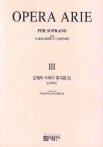 오페라 아리아 명곡집 3(소프라노 3)