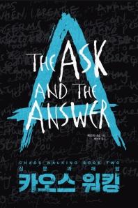 카오스 워킹. 2: 심문과 해답
