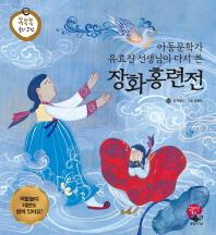 아동문학가 유효진 선생님이 다시 쓴 장화홍련전