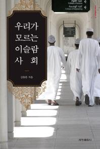 우리가 모르는 이슬람 사회