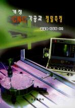 CNC 가공과 정밀측정