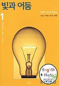 빛과 어둠(영재과학 물리 시리즈1)