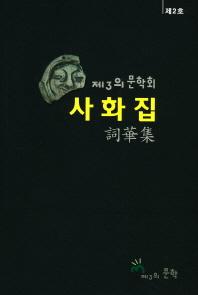 제3의 문학회 사화집(제2호)
