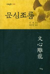 문심조룡(신생학술총서 2)