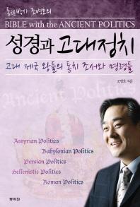 통박사 조병호의 성경과 고대정치