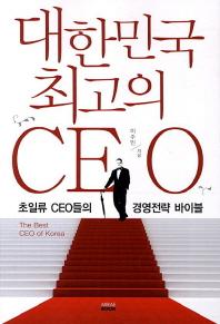 대한민국 최고의 CEO