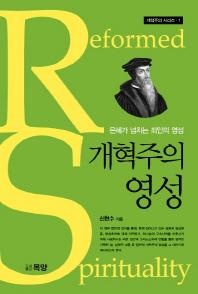 개혁주의 영성