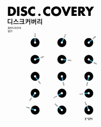 디스크커버리: 음반디자인의 발견