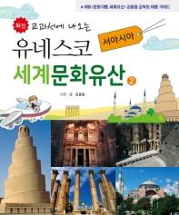 최신 교과서에 나오는 유네스코 세계문화유산. 2: 서아시아