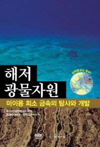 해저광물자원