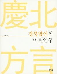 경북방언의 어휘연구